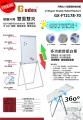 GODEX GX-FT2178-70 升降式U型雙面掛紙白板(70x100cm)