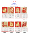 2020 福字大掛曆(含香港假期)