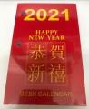 2021 枱曆芯