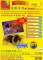 德國星科 A-TECH P8090 A4 超高解像度防水噴墨紙(50張裝) 90g
