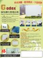 GODEX 磁性鋼化玻璃白板